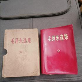 毛泽东选集 一卷本(1964年4月1版1967年11月改横排袖珍本1968年上海印)