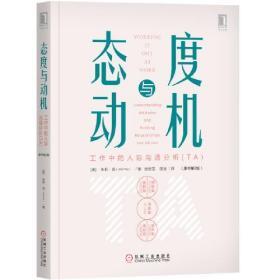态度与动机:工作中的人际沟通分析(TA)(原书第2版)