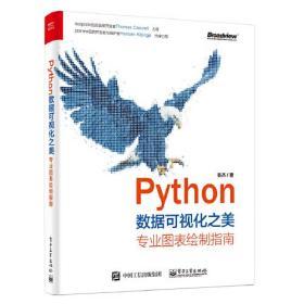 Python数据可视化之美