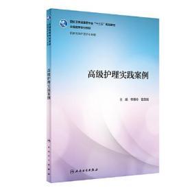高级护理实践案例(研究生配教)