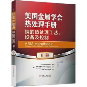 美国金属学会热处理手册  B卷 钢的热处理工艺、设备及控制
