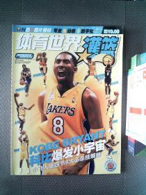 体育世界 灌篮 2002.5.25