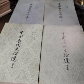 中国厯代文沦选