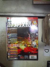 ,电脑乐园游戏攻略  2005 10。