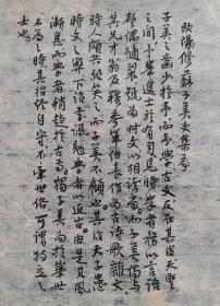于安澜《欧阳修苏子美文序》手稿.创作于1946年.民国老纸.著名学者收藏.尘封近80年.独家首发.