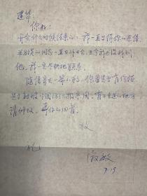 毕淑敏信札1页。毕淑敏,1952年10月出生于新疆伊宁,系北京作家协会副主席,香港中文大学与北京师范大学合办心理学专业硕士和博士研究生班毕业,注册心理咨询师。中国作协第九届全委会委员。著有《毕淑敏文集》十二卷,长篇小说《红处方》《血玲珑》《拯救乳房》《女心理师》《鲜花手术》等畅销书。她的《学会看病》选入语文(人教版)5年级上册第20课。曾获庄重文文学奖、小说月报第四、五、六届百花奖、当代文学奖等
