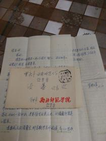 罗裕祥信札2页