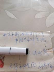 同一上款70:单弦名家 刘秀梅 信札艺历7员 手稿3页 2个实寄封