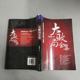 """大败局Ⅱ:探寻著名企业""""中国式失败""""的基因。"""