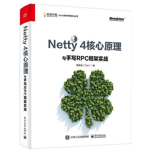 Netty 4核心原理与手写RPC框架实战