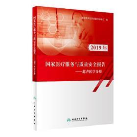 2019年国家医疗服务与质量安全报告——超声医学分册