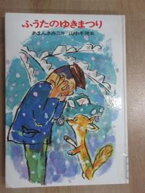 日文书   共90页   硬精装 详见图片