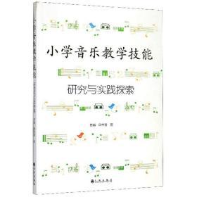 小学音乐教学技能