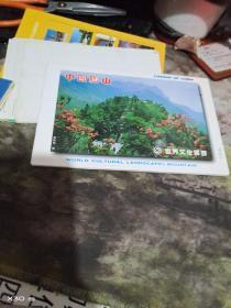 中国庐山 明信片