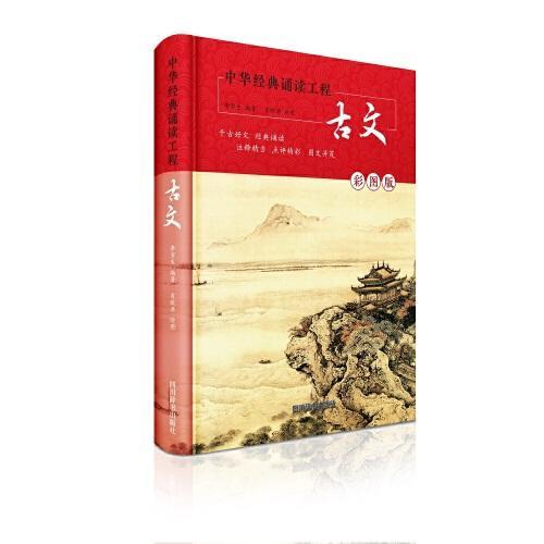 中华经典诵读工程-古文