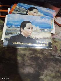 宋庆龄同志诞辰一百周年明信片 (内有十张明信片)