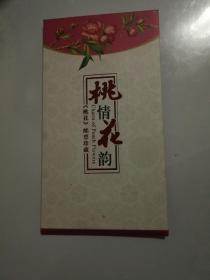 《桃花》邮票珍藏一桃情花韵 12枚(全)