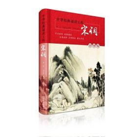 中华经典诵读工程-宋词