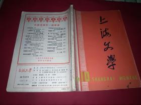 上海文学19593.10(总第1期)创刊号(少见)