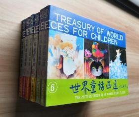 世界童话画库(1-6册)