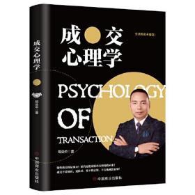 成交心理学