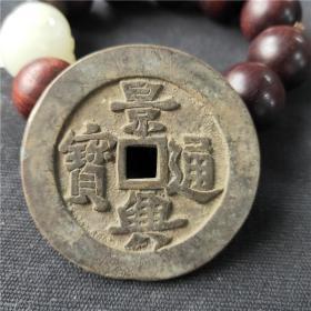 古钱币 景兴通宝,包浆老道