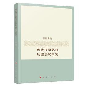 现代汉语熟语历史层次研究
