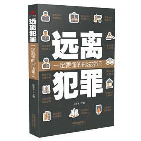 远离犯罪 一定要懂的刑法常识张冬冬中国法制出版社9787521607192