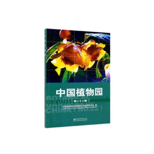 中国植物园(第22期)