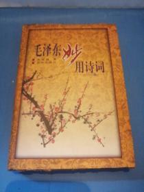 毛泽东妙用诗词(上)(湖南松坡书社社长吕义国签名本)