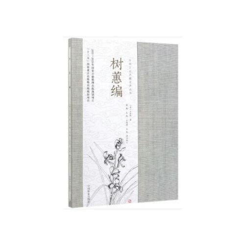 树蕙编/中国兰花古籍注译丛书