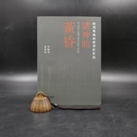 香港牛津版   李欧梵, 邵颂雄《诸神的黄昏》(精装)