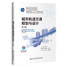 城市轨道交通规划与设计 第3版