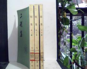 二程集    ( 第二、三、四册      [看图下单,后果自负]