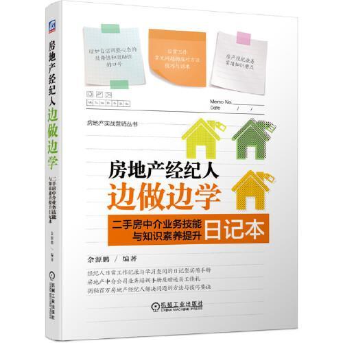 房地产经纪人边做边学——二手房中介业务技能与知识素养提升日记本