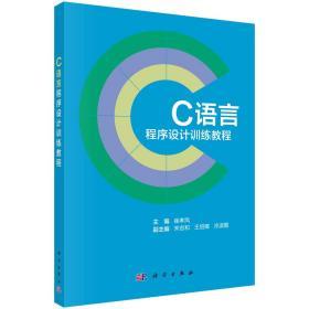 C语言程序设计训练教程