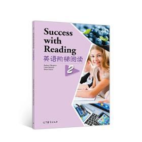 英语阶梯阅读2