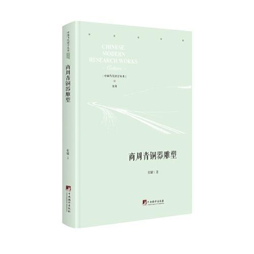 中国当代研学丛书:商周青铜器雕塑