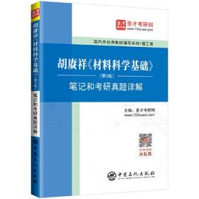 圣才教育:胡赓祥《材料科学基础》(第3版)笔记和考研真题详解
