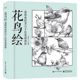 花鸟绘:超精致的黑白手绘基础教程
