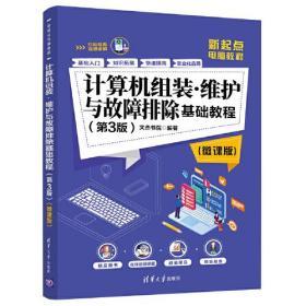 计算机组装·维护与故障排除基础教程(第3版)(微课版)