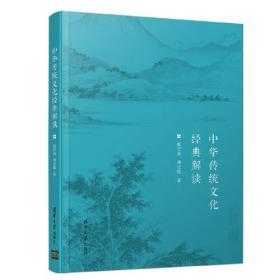 中华传统文化经典解读