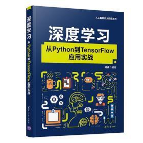 库存书 深度学习:从Python到TensorFlow应用实战