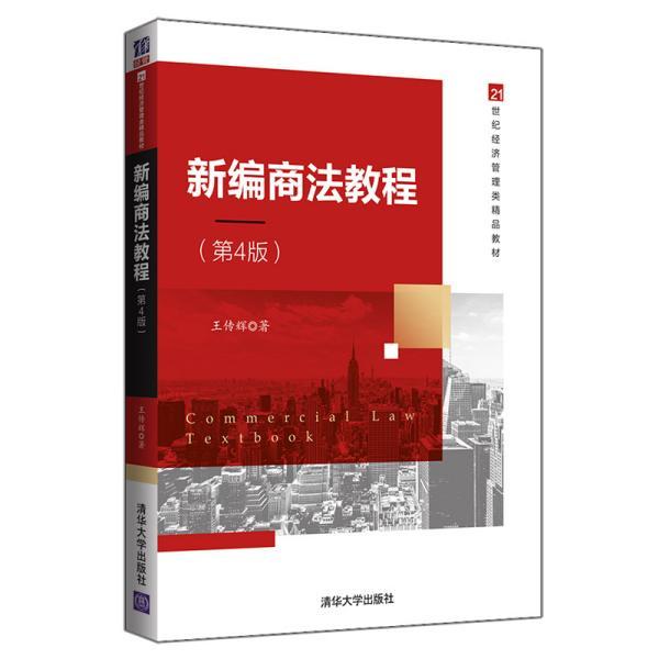 新编商法教程(第4版)