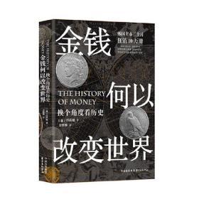 新书--金钱何以改变世界:换个角度看历史