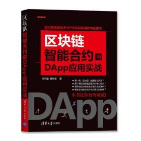 库存书 区块链智能合约与DApp应用实战
