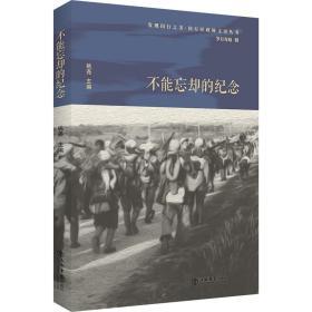 """发现闵行之美""""闵行区政协文史丛书:不能忘却的纪念"""