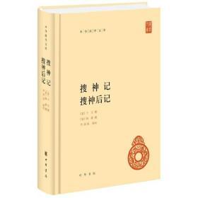 搜神记  搜神后记(中华国学文库)