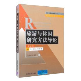 旅游与休闲研究方法导论(第4版)/工商管理优秀教材译丛·管理学系列