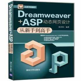 Dreamweaver+ASP动态网页设计从新手到高手